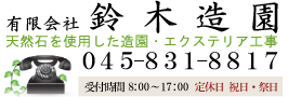 神奈川で造園、エクステリア工事なら鈴木造園にお任せ下さい。造園、植栽、神奈川・東京の庭施工、坪庭・垣根施工