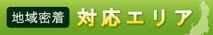 対応エリア-神奈川で造園、エクステリア工事なら鈴木造園にお任せ下さい。造園、植栽、神奈川・東京の庭施工、坪庭・垣根施工