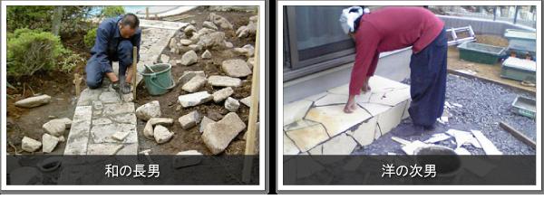 スタッフ作業風景-神奈川で造園、エクステリア工事なら鈴木造園にお任せ下さい。造園、植栽、神奈川・東京の庭施工、坪庭・垣根施工