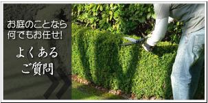 よくあるご質問-神奈川で造園、庭園管理なら鈴木造園にお任せ下さい。信頼と実績の造園、庭園管理。ネット上でかんたん自動見積り!造園、植栽、神奈川・東京の庭施工、坪庭・垣根施工