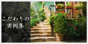 こだわりの実例集-神奈川で造園、庭園管理なら鈴木造園にお任せ下さい。信頼と実績の造園、庭園管理。ネット上でかんたん自動見積り!造園、植栽、神奈川・東京の庭施工、坪庭・垣根施工