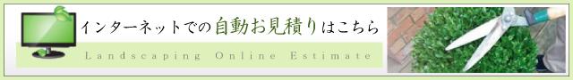 インターネットでの自動お見積りはこちら-神奈川で造園、エクステリア工事なら鈴木造園にお任せ下さい。造園、植栽、神奈川・東京の庭施工、坪庭・垣根施工