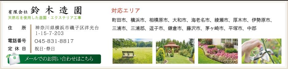 メールでのお問い合わせはこちらから-神奈川で造園、庭園管理なら鈴木造園にお任せ下さい。信頼と実績の造園、庭園管理。ネット上でかんたん自動見積り!造園、植栽、神奈川・東京の庭施工、坪庭・垣根施工