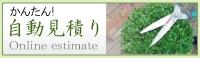 簡単自動お見積り-神奈川で造園、庭園管理なら鈴木造園にお任せ下さい。信頼と実績の造園、庭園管理。ネット上でかんたん自動見積り!造園、植栽、神奈川・東京の庭施工、坪庭・垣根施工