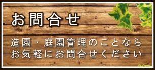 お問合せ-神奈川で造園、エクステリア工事なら鈴木造園にお任せ下さい。造園、植栽、神奈川・東京の庭施工、坪庭・垣根施工