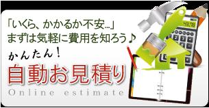 簡単自動お見積り-神奈川で造園、エクステリア工事なら鈴木造園にお任せ下さい。造園、植栽、神奈川・東京の庭施工、坪庭・垣根施工