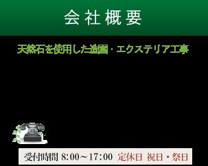 会社概要-神奈川で造園、エクステリア工事なら鈴木造園にお任せ下さい。造園、植栽、神奈川・東京の庭施工、坪庭・垣根施工