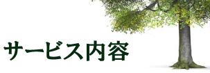 サービス内容-神奈川で造園、エクステリア工事なら鈴木造園にお任せ下さい。造園、植栽、神奈川・東京の庭施工、坪庭・垣根施工